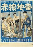 180px-Akasen_chitai_poster_2.jpg