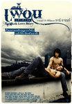 『曼谷愛情故事』Bangkok Love Story2.jpg