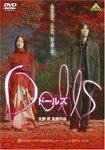 Dolls ドールズ.jpg