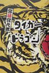 タイガー&ドラゴン2.jpg
