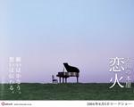恋火4.jpg